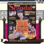 韓国芸能SCANDAL   韓流芸能界の危ない裏話をスクープ! 最新写真&プライベートを大公開  1