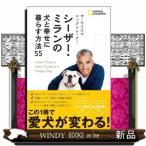 *ザ・カリスマ ドッグトレーナー シーザー・ミランの 犬と幸せに暮らす方法59    /  日経BPマーケティング    シーザー・ミラン