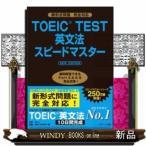 TOEIC  TEST英文法スピードマスター