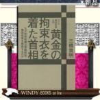 〈マクロ経済政策入門〉黄金の拘束衣を着た首相    /   飛鳥新社/ 三橋貴明