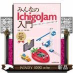 みんなのIchigoJam入門  BASICで楽しむゲーム作りと電子工作古籏一浩 / 出版社-リックテレコム
