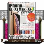 iPhone  XS/XS Max/XRパーフェクトマスター 初めてでもすぐわかる