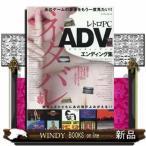 ネタバレ上等レトロPC ADV(アドベンチャーゲーム)エンデ