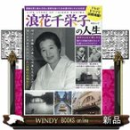 浪花千栄子の人生  苦難を乗り越え日本に笑顔を届けた名女優の