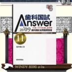 歯科国試ANSWER  2009  歯科矯正系  11