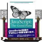 JavaScript:The Good Parts  「良い