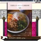 Yahoo!WINDY BOOKS on line日登美のオーガニックな家庭料理