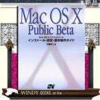 Mac OS X Public Betaインストール・設定・基本操作ガイド /