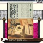 公文書でたどる近代滋賀のあゆみ         /   出版社  サンライズ出版   著者  滋賀県県政史料室