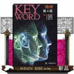 KEY  WORD精神