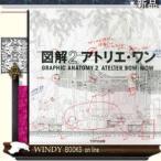 図解 アトリエ・ワン(2)         /  出版社  TOTO出版   著者  アトリエ・ワン(塚本由晴+貝島桃代)
