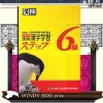 漢検漢字学習ステップ6級