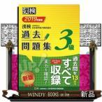 漢検過去問題集3級 / 出版社-日本漢字能力検定協会