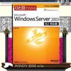 ひと目でわかるMS WINDOWS SERVER2003 R2対応版 (マイクロソフト公式解説書) /