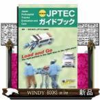 JPTECガイドブック