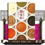 Yahoo!WINDY BOOKS on lineだからつくる調味料      / 9784893096142  ・ブロンズ新社