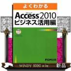 よくわかるMicrosoft  Access