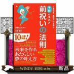 Yahoo!WINDY BOOKS on line前祝いの法則ひすいこたろう / 内容:◆「お花見」は未来を先に祝ってしまう日本の「引き寄せ」の法則だった! 未来の姿を先に喜び、祝ってしまうことで現