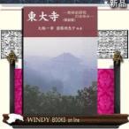 東大寺 美術史研究のあゆみ  新装版