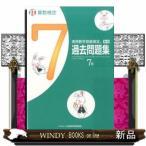実用数学技能検定 過去問題集 算数検定7級(7級)日本数学検定協会