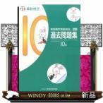 実用数学技能検定 過去問題集 算数検定10級(10級)日本数学検定協会