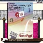 ソフト付き・フィナーレ・ノートパッド2011活用ガイド ?楽譜作成ソフト・はじめの一歩(正規製品版ソフト付き)Win/Mac対応 /