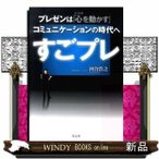 Yahoo!WINDY BOOKS on lineすごプレ     /   青志社          ジャンル  経営戦略/ 河合浩之