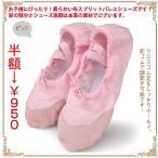 ショッピングバレエシューズ 半額 前革 子供 バレエシューズ バレエ靴 バレエ 靴 シューズ 子ども こども 子供用 19cm 19.5cm 20cm 20.5cm 21cm 21.5cm 22cm  ピンク ホワイト 白 赤