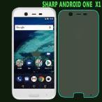 Android One X1 保護フィルム Y!mobile アンドロイド ワン X1 ガラスフィルム 強化ガラス 液晶保護フィルム