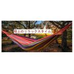 ハンモック キャンプ用寝具 アウトドア レジャー ロープの結び方 野外 外出 屋外 アウトドア レジャー 2-3人用 キャンプ 野外 癒し 睡眠 送料無料