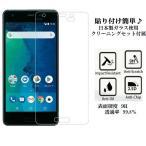 ショッピングONE Y!mobile Android One S4 保護フィルム SoftBank s4 フィルム KYOCERA アンドロイドワンs4 ガラスフィルム ガラス フィルム 保護 9H 液晶保護フィルム 強化ガ