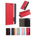 Sony Xperia XZ1 Compact ケース docomo SO-02K カバー 3点セット 保護フィルム タッチペン おまけ 手帳型ケース  メール便 送料無料
