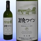 国産ワイン 新潟 日本ワイン 越後ワイナリー 越後ワイン 中辛口 白ワイン