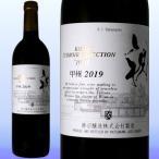 日本ワイン 国産ワイン 山梨 勝沼醸造 甲州 テロワールセレクション 祝 2015 辛口 白ワイン
