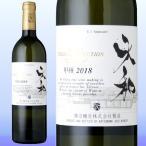 日本ワイン 国産ワイン 山梨甲州 勝沼醸造 甲州テロワールセレクション大和2015 辛口 白ワイン
