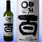 国産ワイン 日本ワイン 山梨 マルサン葡萄酒 甲州 百 やや辛口 白ワイン