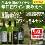 ショッピング白 国産ワインセット ランキング 日本ワイン 全国 辛口白ワイン Ver.3 5本