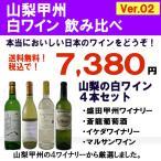 国産ワインセット 山梨甲州 白ワインセット Ver.2
