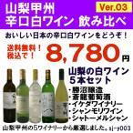 日本ワイン ランキング 国産ワイン 山梨甲州 辛口 白ワイン 5本セット Ver.3