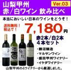 国産ワインセット 山梨甲州 赤 / 白ワインセット Ver.3