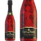 ブラッドオレンジの風味のフルーツスパークリングワイン