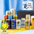 父の日 プレゼント 父の日ギフト ビール beer 送料無料 究極のセット 国産プレミアムビール 12種ギフト 飲み比べ お誕生日 内祝い