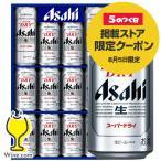 ビール beer 父の日 プレゼント present 父の日ギフト 送料無料 アサヒ AS-3N スーパードライ お誕生日 内祝い ポイント消化