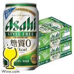 ビール類 beer 発泡酒 送料無料 アサヒ スタイルフリー 350ml×2ケース/48本(048)『SBL』