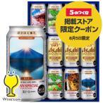父の日 プレゼント 父の日ギフト ビール beer 送料無料 JSD-3 アサヒ スーパードライ ジャパンスペシャル 日本の世界遺産デザイン缶