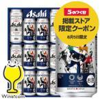 ビール beer お歳暮 御歳暮 お年賀 ギフト セット 送料無料 アサヒ LY-3N スーパードライデザイン缶 詰め合わせ お歳暮ビール