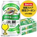 淡麗 ビール類 beer 発泡酒 送料無料 キリン 淡麗 グリーンラベル 350ml×2ケース/48本(048)『SBL』