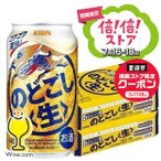 ビール類 beer 発泡酒 第3のビール 送料無料 キリン のどごし 生 350ml×2ケース/48本(048)『SBL』 第三のビール 新ジャンル