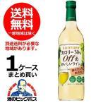 送料無料 カロリー30%offのおいしいワイン。 酸化防止剤無添加  白 720ml×1ケース(12本)(012)