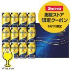お歳暮 御歳暮 ビール beer ギフト セット プレゼント 送料無料 サントリー BPC3S ザ プレミアム モルツ ビールセット 誕生日 お祝い 敬老の日